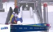 北京2022年冬奥会新增小项