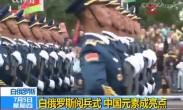 白俄罗斯阅兵式 中国元素成亮点
