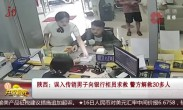 误入传销男子向银行柜员求救 警方解救30多人