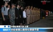 泰国普吉游船倾覆事故 最后一具遇难者遗体打捞上岸