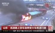 山东:高速路上货车自燃变火车疾速行驶