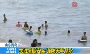 关注暑期安全 谨防无声溺水