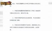 华谊兄弟回应崔永元爆料 将追诉到底