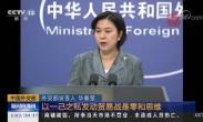 中国外交部 以一己之私发动贸易战是零和思维