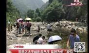 """20180730记者调查:鄠邑区太平峪乱象丛生 监管为何""""缺位""""?"""
