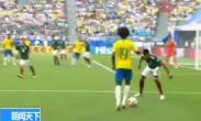 2018俄罗斯世界杯·18决赛:拒绝爆冷 巴西20战胜墨西哥