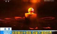 北京奥运十周年 鸟巢上演视听秀