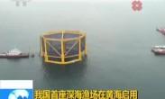 我国首座深海渔场在黄海启用