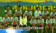 泰国:泰少年足球队获救后首次集体亮相