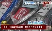 天价!日本秋刀鱼首拍 每公斤三万元创新高