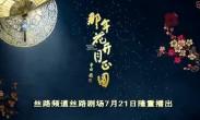 《那年花开月正圆》宣传片