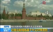 俄罗斯 俄总统新闻秘书佩斯科夫谈反制措施 对美反制措施基于外交对等原则