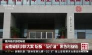 """揭开低价游的秘密:云南破获涉旅大案 斩断""""低价游""""黑色利益链"""