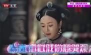 """""""热播剧角色""""之秦岚——富察皇后"""