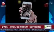 微信公众号开通视频报警 关键时候能救命