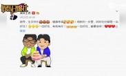 黄渤迎44岁生日 极限男人帮成员纷纷送祝福
