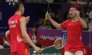雅加达亚运会·中国健儿比赛精彩瞬间