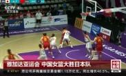 雅加达亚运会 中国女篮大胜日本队
