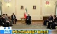 伊朗总统强调美国不值得信任