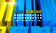 """问政时刻-聚焦整改""""回头望""""(20180808)"""