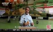 伊朗公布首款国产战机