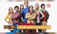 《生活大爆炸》将于第12季大结局 明年5月全剧终