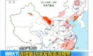中央气象台:连续第19天发布高温预警