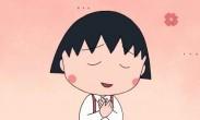 《樱桃小丸子》作者樱桃子因乳腺癌去世终年53岁