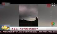 苏格兰:女子拍摄闪电被击中