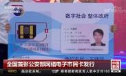 全国首张公安部网络电子市民卡发行