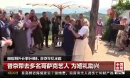 奥地利外长举行婚礼 普京罕见出席