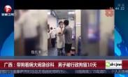 带狗看病大闹急诊科 男子被行政拘留10天