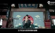 《夜天子》开播曝终极预告 徐海乔宋祖儿组团打怪驰骋江湖