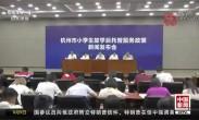 浙江杭州:小学将全面开设免费晚托班