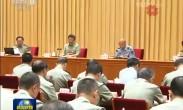 习近平出席中央军委党的建设会议并发表重要讲话