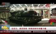 乌克兰:阅兵彩排 导弹发射车误撞大楼