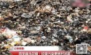 20180817记者调查:周至县马召镇 垃圾污染枣林村河道
