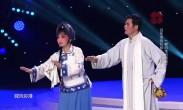 百年易俗社长惠敏莉 《柳河湾的新娘》