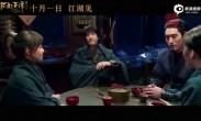 影版《古剑奇谭》曝全新预告 王力宏宋茜集结对抗张智霖