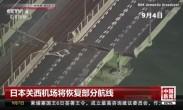 日本关西机场将恢复部分航线