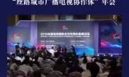 """2018""""丝路电视国际合作共同体高峰论坛丨纪录片《从丝路到北极光》合作协议签署"""