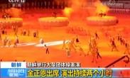 朝鲜国庆70周年 时隔五年 朝鲜重启大型团体操表演