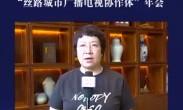 """2018""""丝路电视国际合作共同体高峰论坛丨听,李兰祝福语!"""