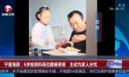 6岁娃照料高位截瘫爸爸 主动为家人分忧
