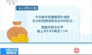 国务院常务会议 1585个税目工业品 关税将降低