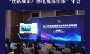 胡楚翘:国际视通将媒体峰会