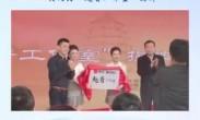 """西安广播电视台 """"赵普工作室""""揭牌!"""