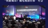 """2018""""丝路电视国际合作共同体高峰论坛丨《舌尖上的中国》合拍协议签订"""