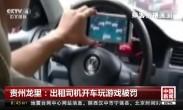 出租司机开车玩游戏被罚