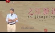 2018年9月20日《丝路阅读》之李志林:文化是灵魂